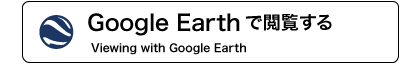 Google Earthで閲覧